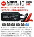 NOCO (ノコ)Genius10 / G10JP ジーニーアス10 バッテリーチャージャー