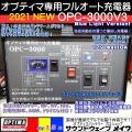 オプティマ専用充電器 OPC-3000V3