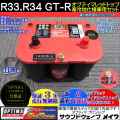 オプティマバッテリーR33,R34 GT-R 寒冷地仕様セット