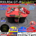 オプティマバッテリーR33,R34 GT-R 1050SL標準仕様セット