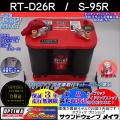 オプティマバッテリー RT-D26R / S95R