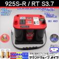 オプティマレッドトップ 925S-R メイン画像