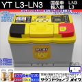 オプティマバッテリー YTL3-LN3 輸入車、国産車に