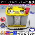 OPTIMA オプティマ YT135D26L S-95