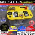 R33、R34 GT-R 寒冷地仕様 OPTIMA D1000S オプティマバッテリー