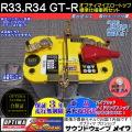 オプティマバッテリーR33,R34 GT-R D1000S 標準車仕様セット