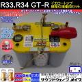 R33,R34 GT-R D1000S 標準仕様車用セット
