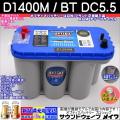 オプティマバッテリー D1400M / BT DC5.5 ブルートップ マリン仕様