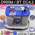 オプティマバッテリー D900M / BT DC4.2 ブルートップ マリン仕様