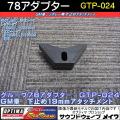 オプティマバッテリー 78アダプター GTP-024