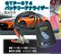 オプティマ アナライザー GTP-074