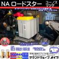 NA ロードスター オプティマバッテリー YT-80B24L2 / YT R2.1