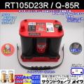 オプティマレッドトップ RT105D23R / Q-85 / 925S-R