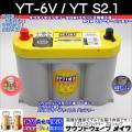 オプティマバッテリー YT-6V /RT S2.1 メイン画像