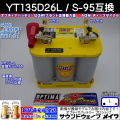 オプティマバッテリー YT135D26L
