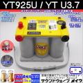 YT925U / YTU3.7 オプティマバッテリー メイン画像