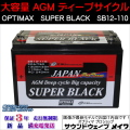 OPTIMAX SB12-110 大容量 AGM ディープサイクル バッテリー