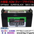 OPTIMAX SB12-130 大容量 AGM ディープサイクル バッテリー