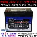 OPTIMAX SB12-75 大容量 AGM ディープサイクル バッテリー