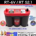 オプティマバッテリー RT-6V /RT S2.1 メイン画像