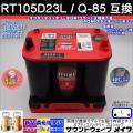 オプティマレッドトップ RT105D23L / Q-85互換 925S-L