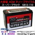 スーパーブラック SB12-110