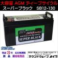 スーパーブラック SB12-130