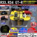 R33,R34 GT-R YT925S-L 標準仕様