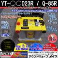 YT-105D23R オプティマバッテリー イエロートップ