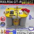 R33,R34 GT-R YT925SL 標準仕様車用セット