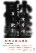 小林秀雄と夏目漱石—その経験主義と内発的生