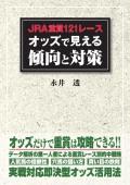 JRA重賞121レース-表1