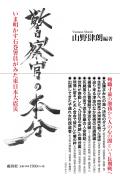 警察官の本分-いま明かす石巻署員がみた東日本大震災