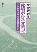 秘境ボルネオ戦記 生き残り海軍民 -表1