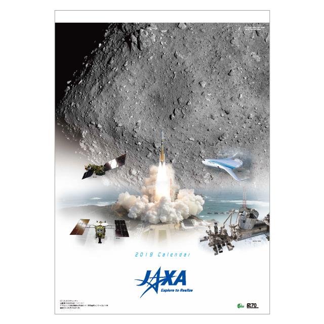 JAXAカレンダー 2019 メイン