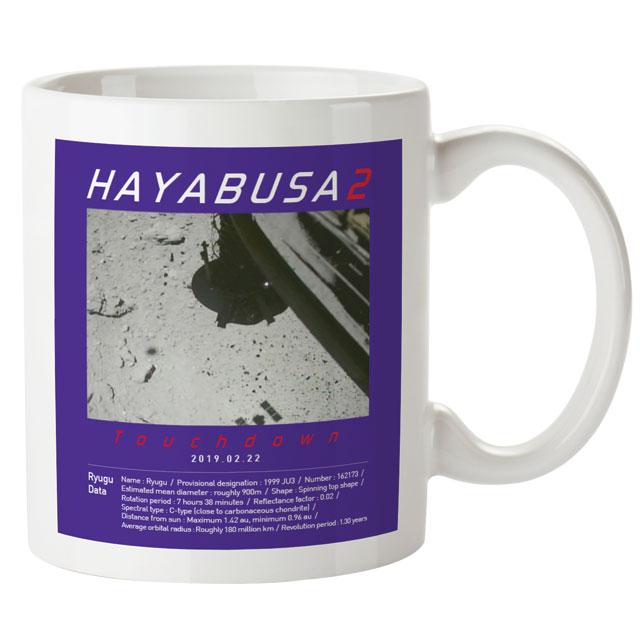【宇宙グッズ】はやぶさ2マグカップ