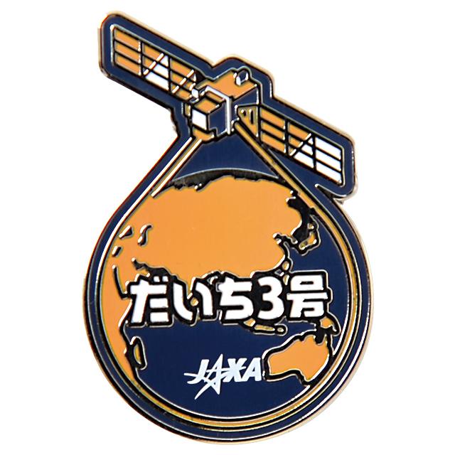 JAXA オフィシャルピンバッヂ だいち3号 ALOS-3