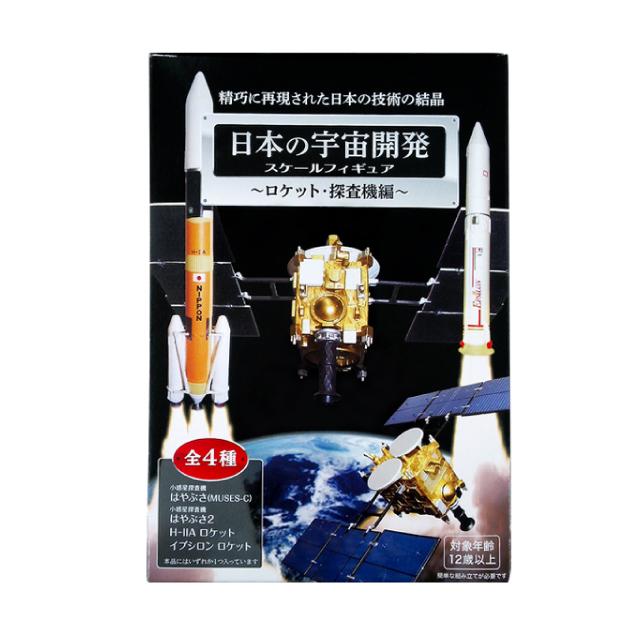 日本の宇宙開発フィギュア 4種アソート メイン