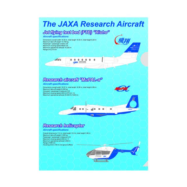 実験用航空機クリアファイル 表