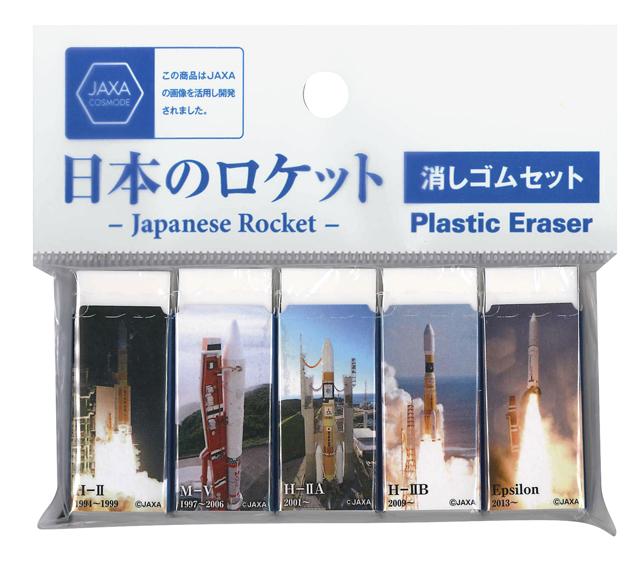 【JAXAグッズ】JAXA日本のロケット宇宙消しゴムセット