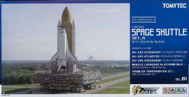 【宇宙模型】技MIXスペースシャトルセットA
