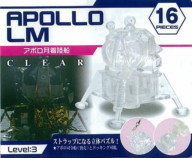 【宇宙グッズ】3Dパズルストラップ アポロ月着陸船