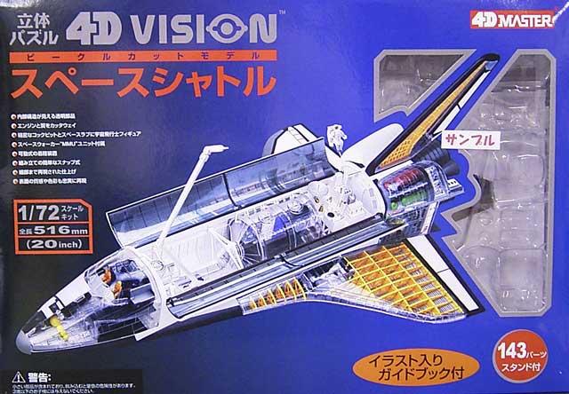 【宇宙模型】立体パズル4Dスペースシャトル