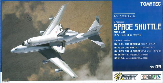 【宇宙模型】技MIXスペースシャトルセットB