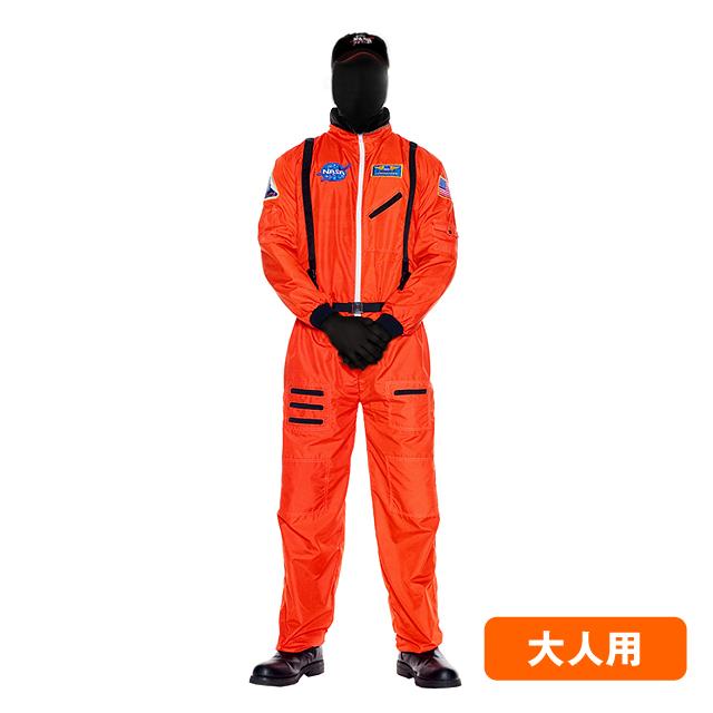 オレンジースーツ レプリカ 大人用 メイン