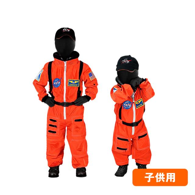 オレンジスーツ レプリカ メイン