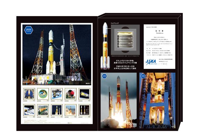 【宇宙グッズ】H-IIBロケット記念切手ポストカードセットフェアリング付