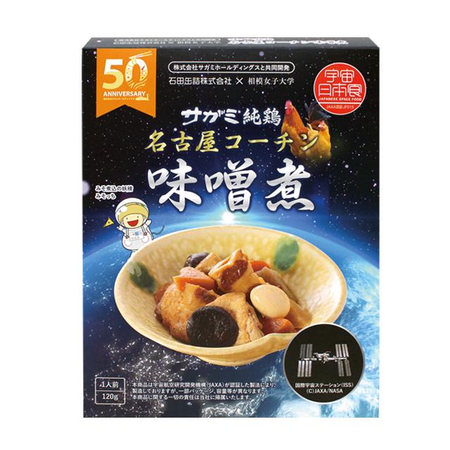 宇宙日本食 名古屋コーチン 味噌味