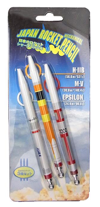 【JAXAグッズ】日本のロケットシャープペンシル3本セット