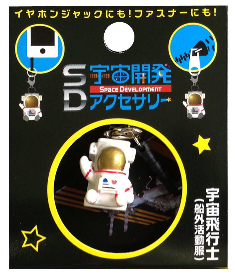 【宇宙グッズ】宇宙開発アクセサリー